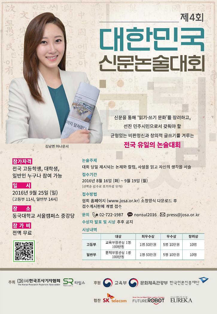 논술대회 포스터 웹용사진.jpg