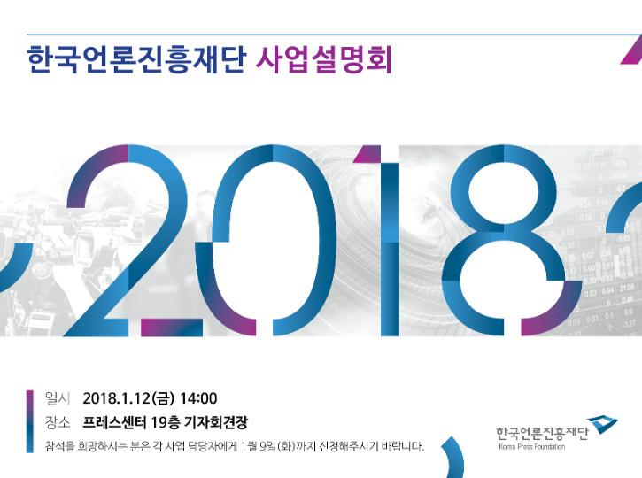 언론진흥재단__초대장_최종2(300dpi).jpg