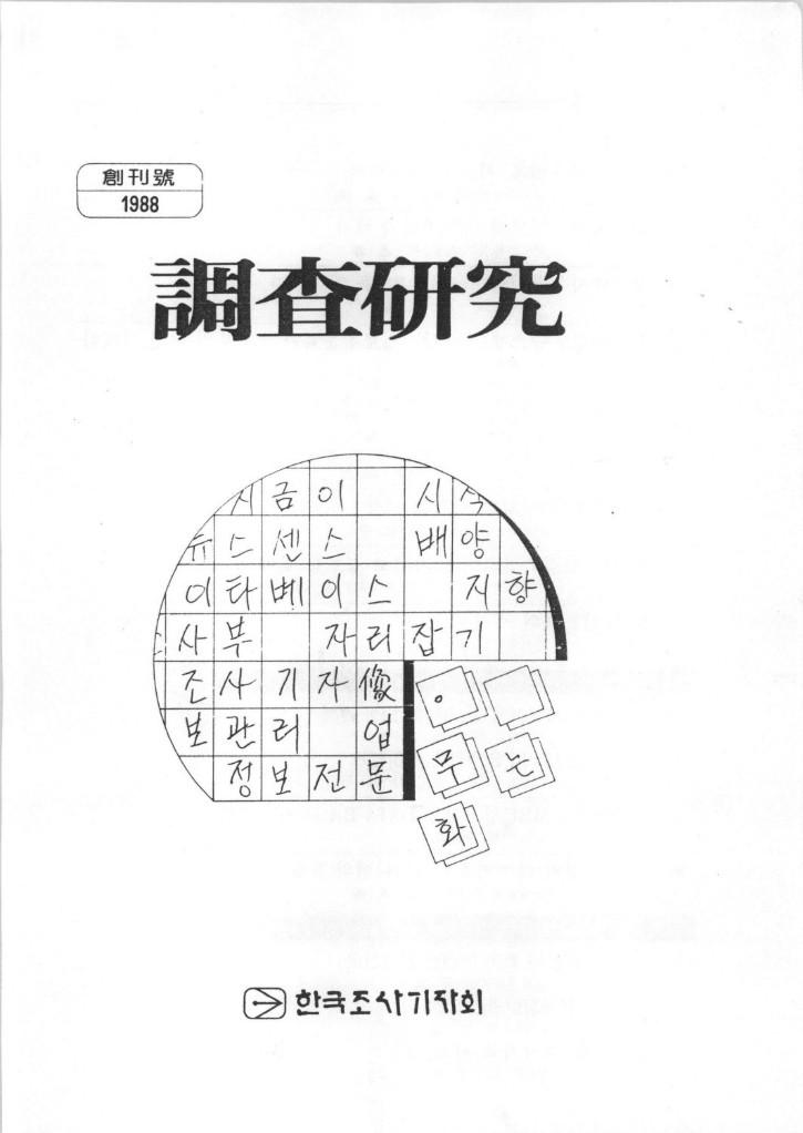 표지_ 조사연구 1-0-1.jpg