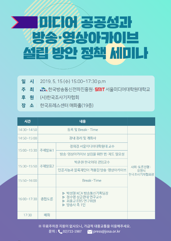 2019.5.15_미디어공공성과 방송영상아카이브 설립 방안 정책 세미나.png