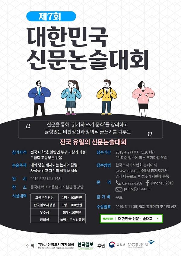 제7회 대한민국 신문논술대회 포스터 웹버전.jpg