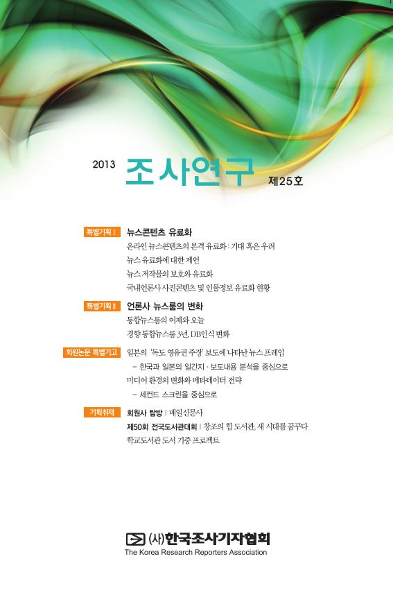 표지 2013 25호.png