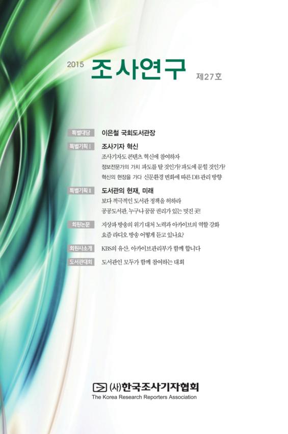 조사연구27호.png