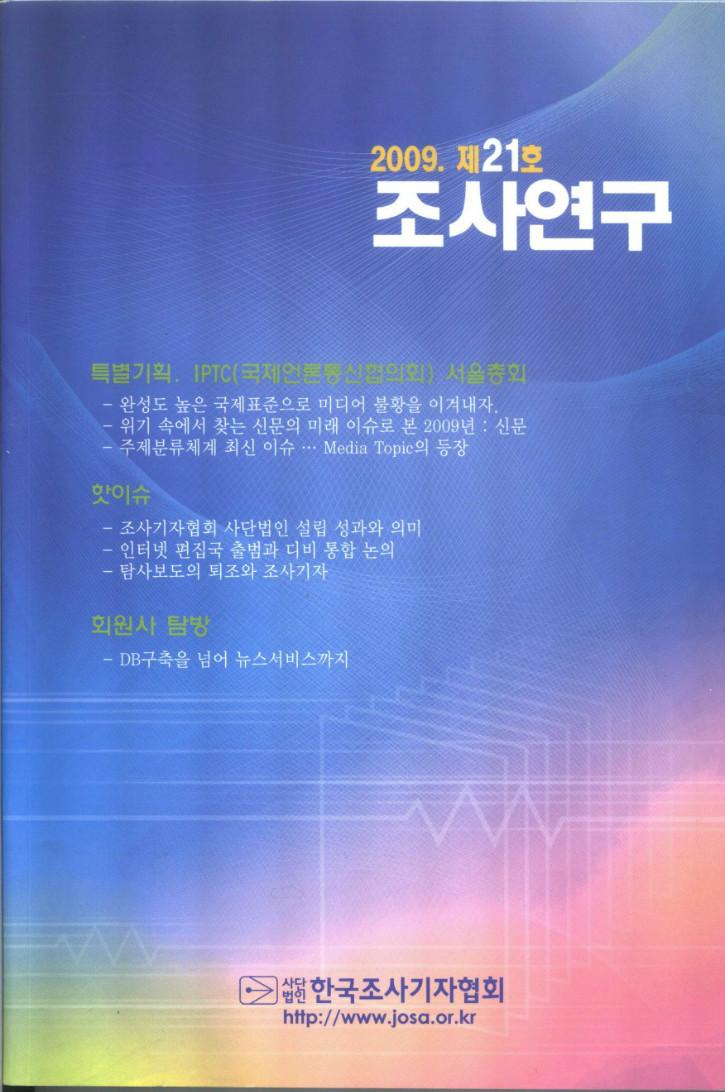 표지_ 조사연구 21-0-1.jpg