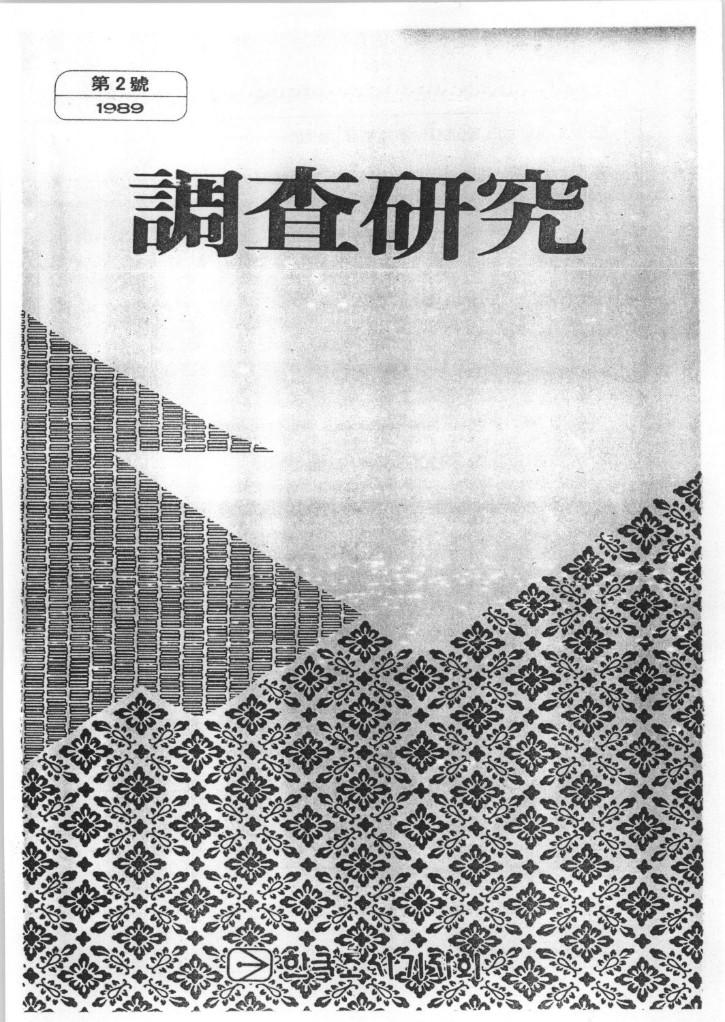 표지_ 조사연구 2-0-1.jpg