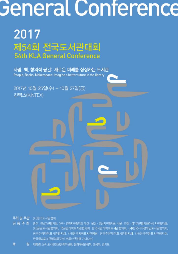 제54회 전국도서관대회_포스터.jpg