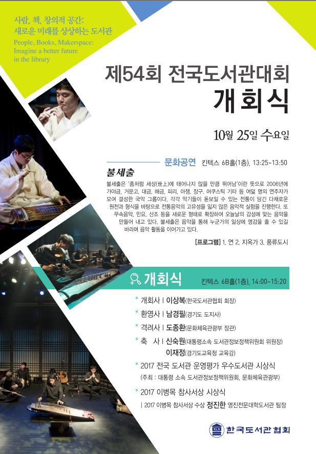 도서관대회 개회식.png