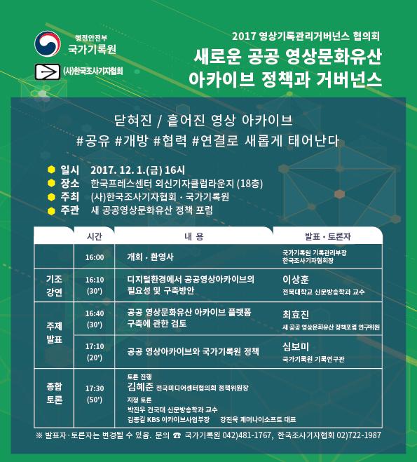 1.(사)한국기자조사협회.png